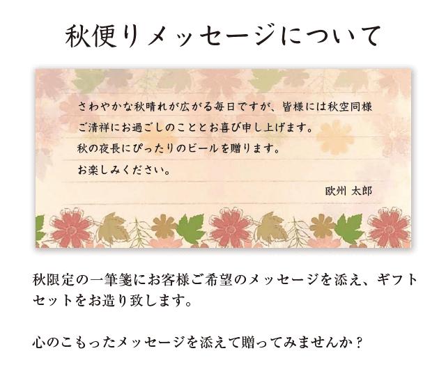 秋便り無料メッセージ