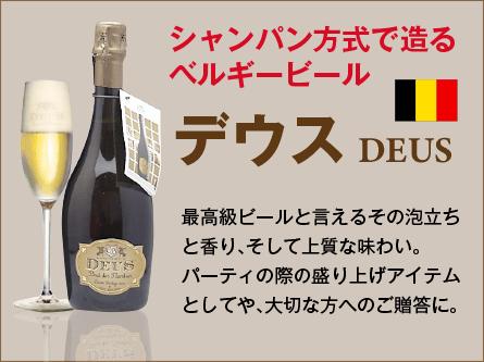 最高級ベルギービール「デウス」