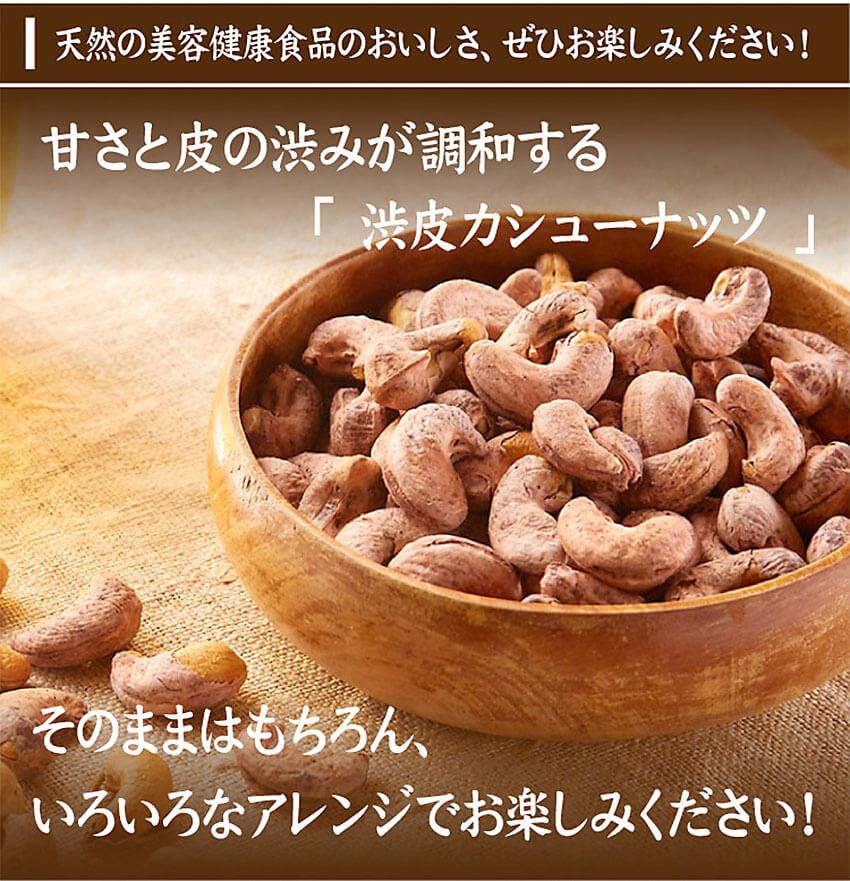天然の美容健康食品