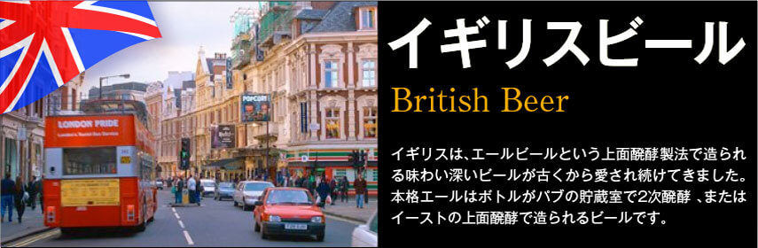 イギリスビールギフトセット