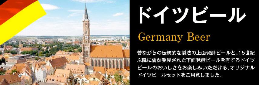 ドイツビールギフトセット