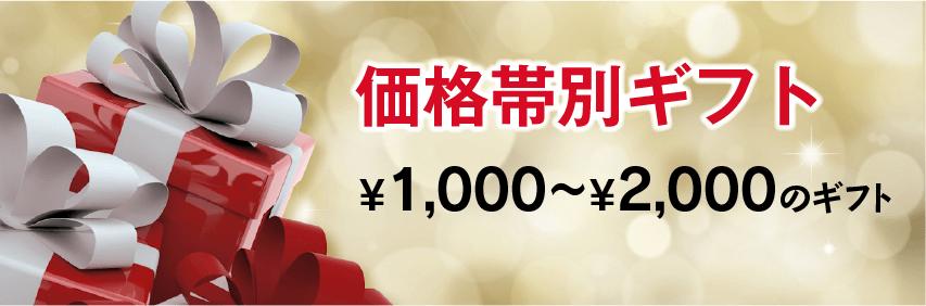 ¥1,000〜¥2,000のギフトセット