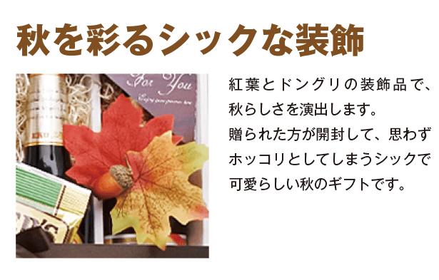 秋を彩るシックな装飾
