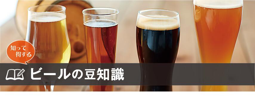 ビールのマメ知識