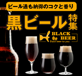 黒ビールセット
