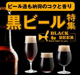 黒ビールセット