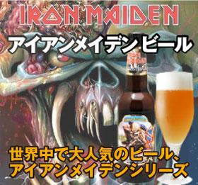 アイアンメイデンビールシリーズ