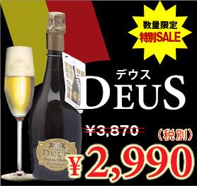 デウス特別セール