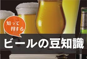 ビールの豆知識