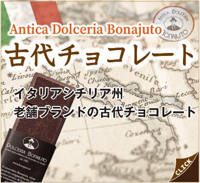 イタリア製古代チョコレート