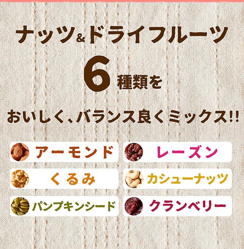 ナッツ&ドライフルーツ6種類