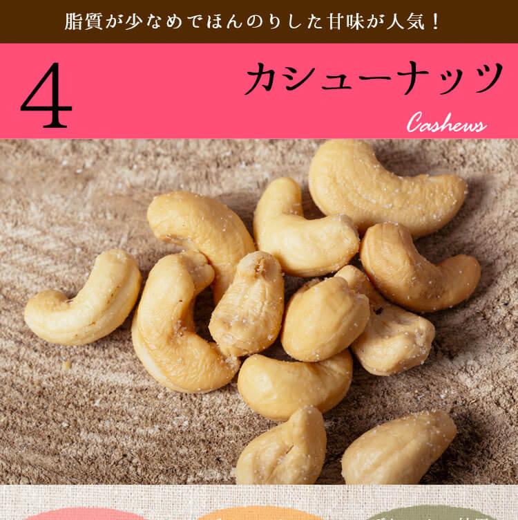 4.カシューナッツ