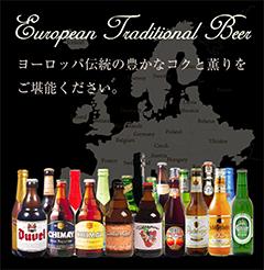 世界のビールの分類