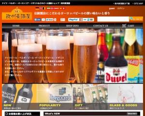 欧州麦酒屋サイト