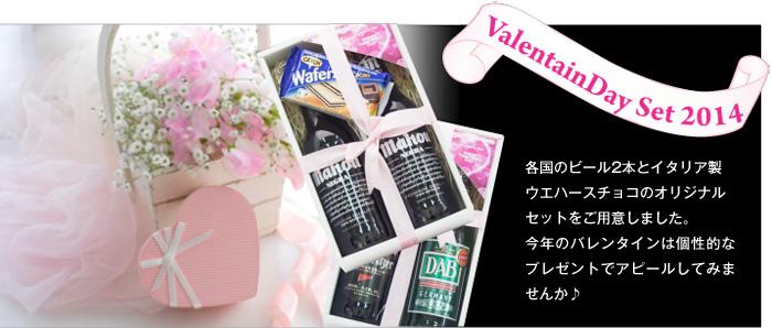 限定!バレンタイン特集2014