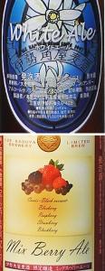 伊勢角屋麦酒さまの限定醸造ビール入荷!
