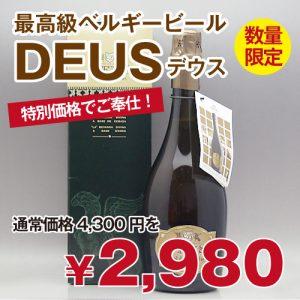 最高級ベルギービールを特別価格でご奉仕!