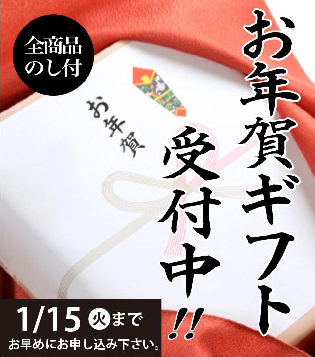 2019年 お年賀ギフト受付中!