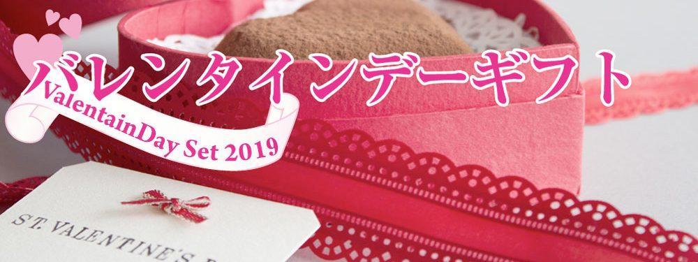 バレンタインデーギフト2019
