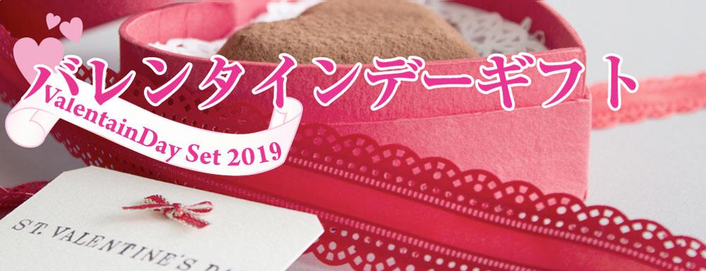 2019バレンタインデーギフト