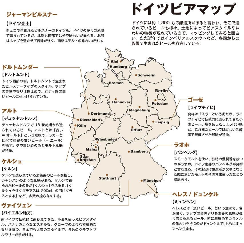 ドイツビアマップ