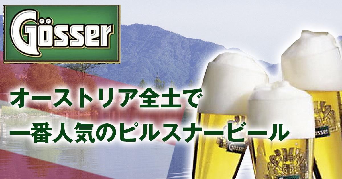 オーストリア産ビール「ゲッサーピルスナー」